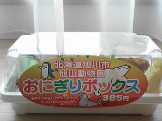 旭山動物園おにぎりボックス.jpg